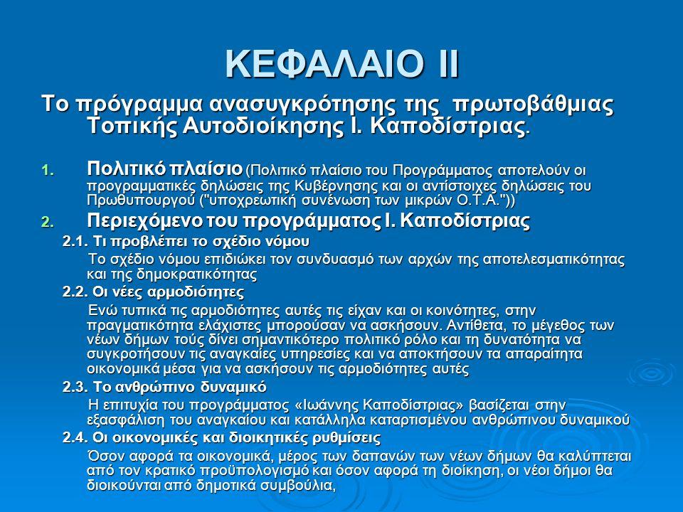 ΚΕΦΑΛΑΙΟ II Το πρόγραμμα ανασυγκρότησης της πρωτοβάθμιας Τοπικής Αυτοδιοίκησης Ι.