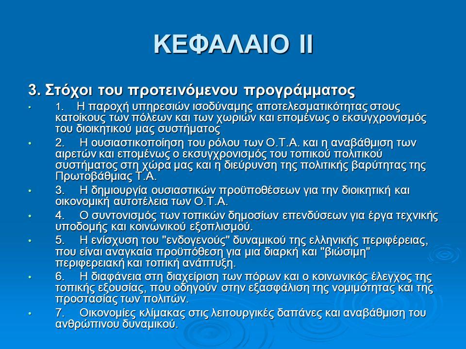 ΚΕΦΑΛΑΙΟ II 3. Στόχοι του προτεινόμενου προγράμματος 1.
