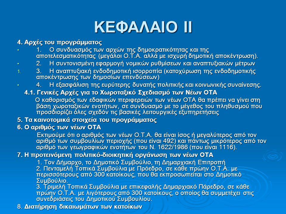 ΚΕΦΑΛΑΙΟ II 4. Αρχές του προγράμματος 1.