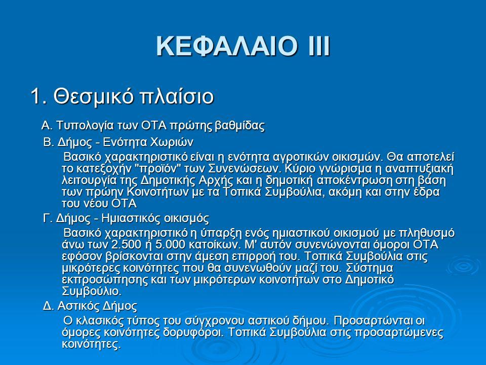 ΚΕΦΑΛΑΙΟ III 1. Θεσμικό πλαίσιο Α. Τυπολογία των ΟΤΑ πρώτης βαθμίδας Α.