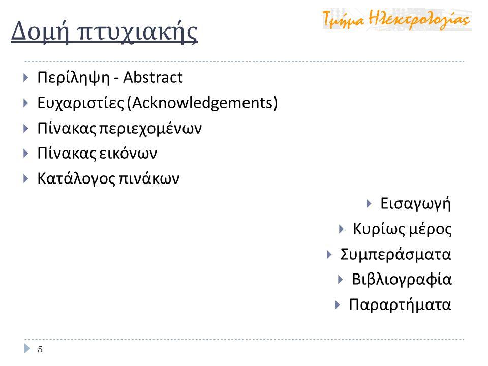 Δομή πτυχιακής  Περίληψη - Abstract  Ευχαριστίες ( Acknowledgements)  Πίνακας περιεχομένων  Πίνακας εικόνων  Κατάλογος πινάκων  Εισαγωγή  Κυρίως μέρος  Συμπεράσματα  Βιβλιογραφία  Παραρτήματα 5