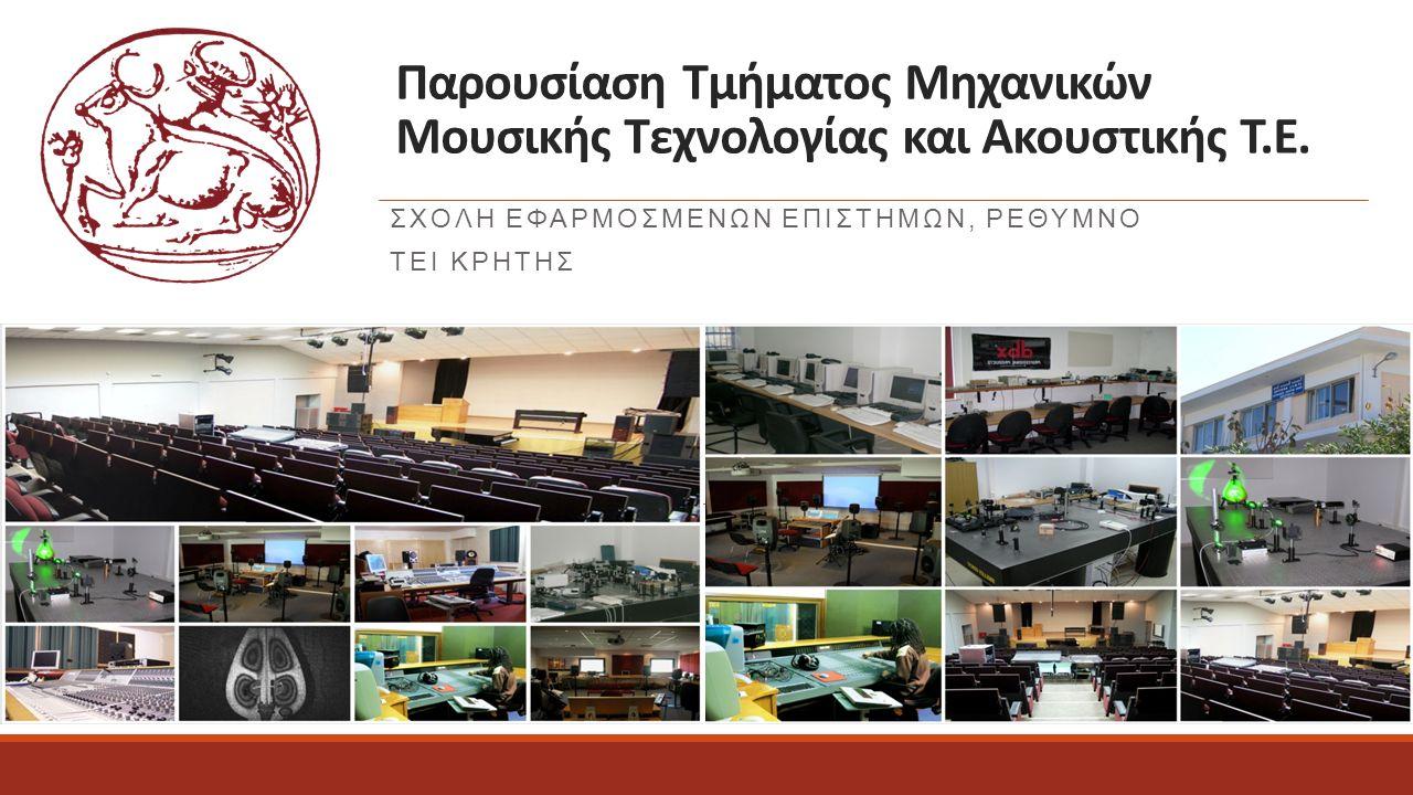 Ερευνητικά Εργαστήρια Ερευνητικά εργαστήρια του Τμήματος συμμετέχουν στις ευρύτερες εργαστηριακές δομές των νέων θεσμοθετημένων εργαστηρίων του Τ.Ε.Ι.