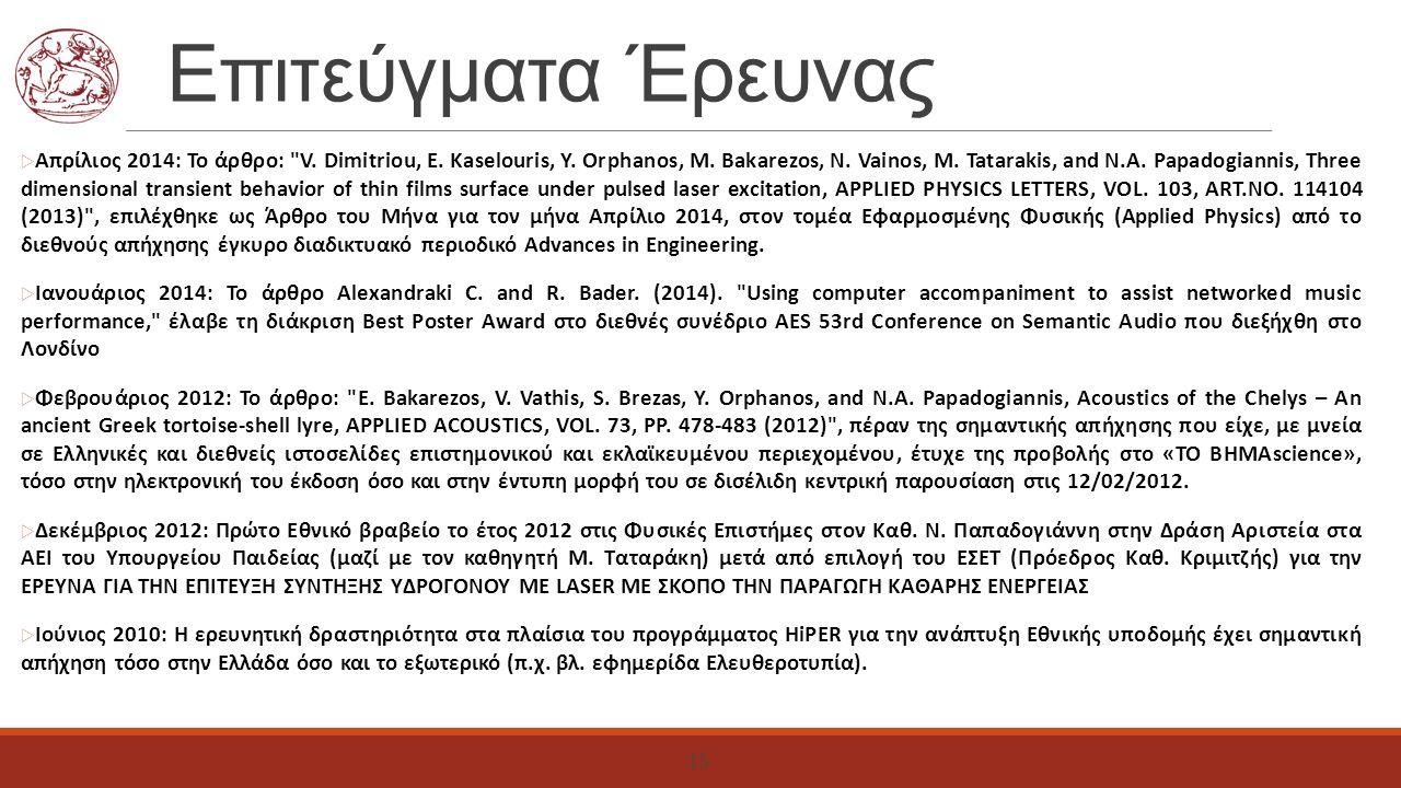 Επιτεύγματα Έρευνας  Απρίλιος 2014: Το άρθρο: V.