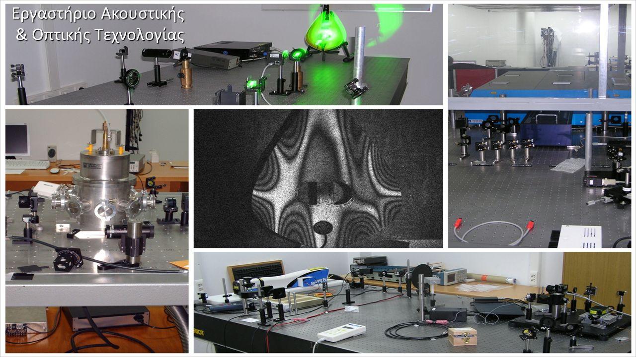 Εργαστήριο Ακουστικής & Οπτικής Τεχνολογίας 19
