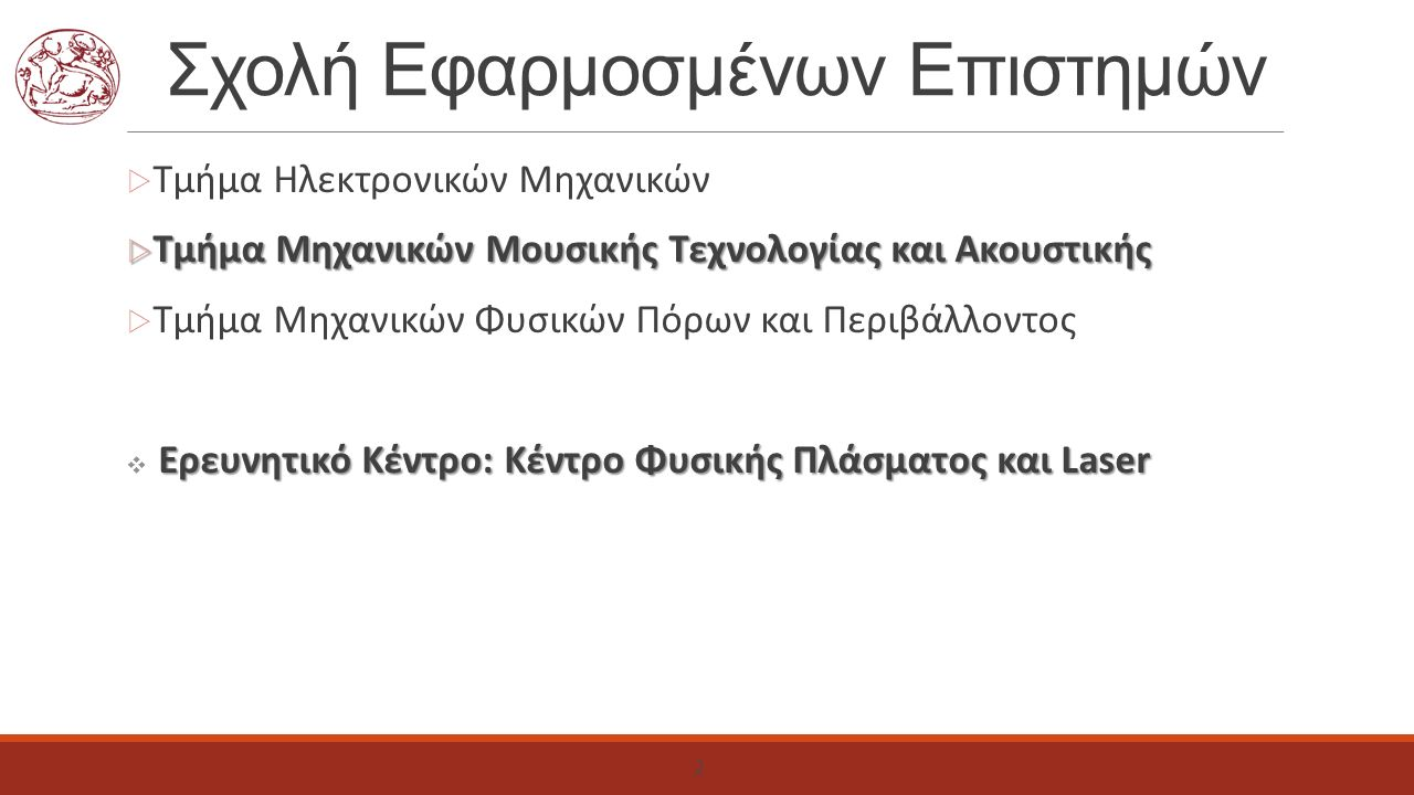 www.teicrete.gr/mta 23 Περισσότερες πληροφορίες