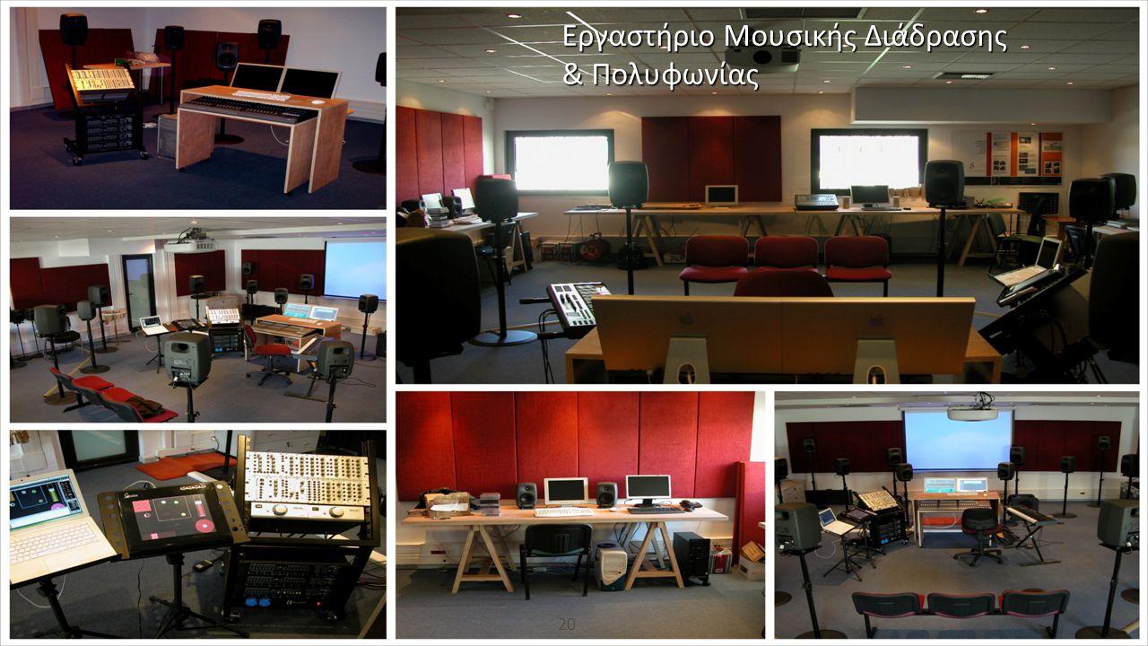 Εργαστήριο Μουσικής Διάδρασης & Πολυφωνίας 20