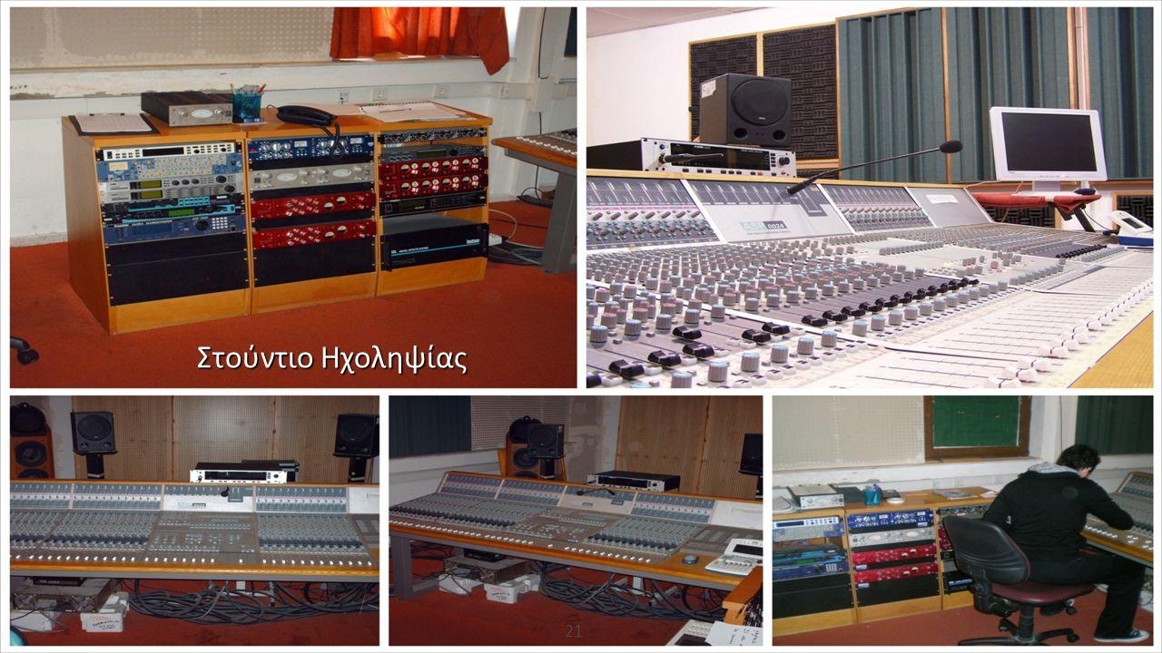 Στούντιο Ηχοληψίας 21