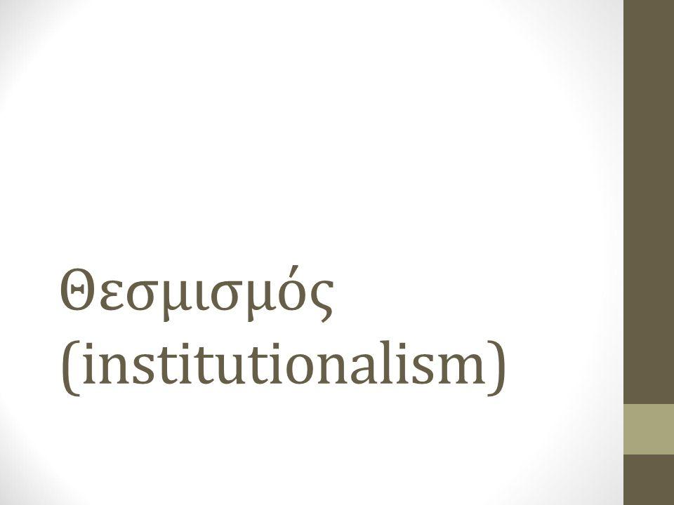 Θεσμισμός (institutionalism)