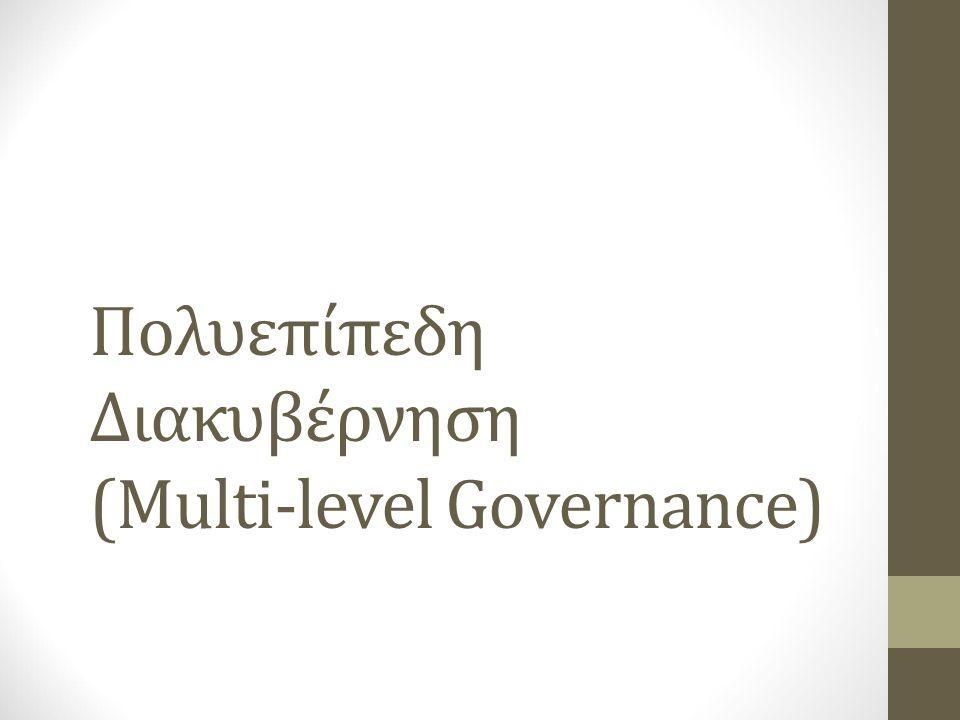 Πολυεπίπεδη Διακυβέρνηση (Multi-level Governance)