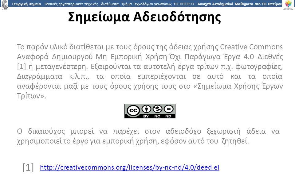 1212 Γεωργική Χημεία - Βασικές εργαστηριακές τεχνικές - διαλύματα, Τμήμα Τεχνολόγων γεωπόνων, ΤΕΙ ΗΠΕΙΡΟΥ - Ανοιχτά Ακαδημαϊκά Μαθήματα στο ΤΕΙ Ηπείρου Σημείωμα Αδειοδότησης Το παρόν υλικό διατίθεται με τους όρους της άδειας χρήσης Creative Commons Αναφορά Δημιουργού-Μη Εμπορική Χρήση-Όχι Παράγωγα Έργα 4.0 Διεθνές [1] ή μεταγενέστερη.