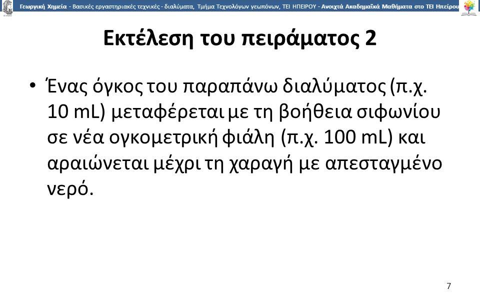 7 Γεωργική Χημεία - Βασικές εργαστηριακές τεχνικές - διαλύματα, Τμήμα Τεχνολόγων γεωπόνων, ΤΕΙ ΗΠΕΙΡΟΥ - Ανοιχτά Ακαδημαϊκά Μαθήματα στο ΤΕΙ Ηπείρου Εκτέλεση του πειράματος 2 Ένας όγκος του παραπάνω διαλύματος (π.χ.