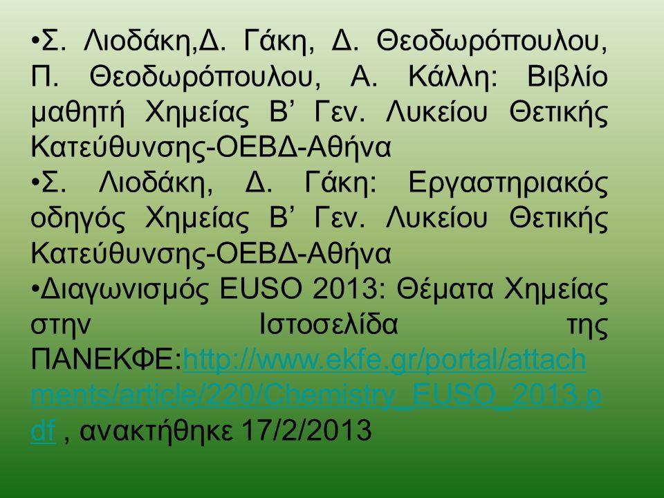 Σ. Λιοδάκη,Δ. Γάκη, Δ. Θεοδωρόπουλου, Π. Θεοδωρόπουλου, Α.