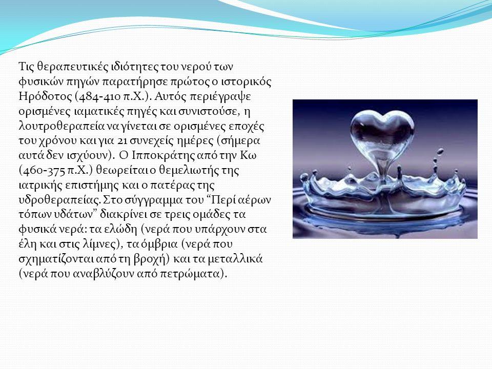 Τις θεραπευτικές ιδιότητες του νερού των φυσικών πηγών παρατήρησε πρώτος ο ιστορικός Ηρόδοτος (484-410 π.Χ.).