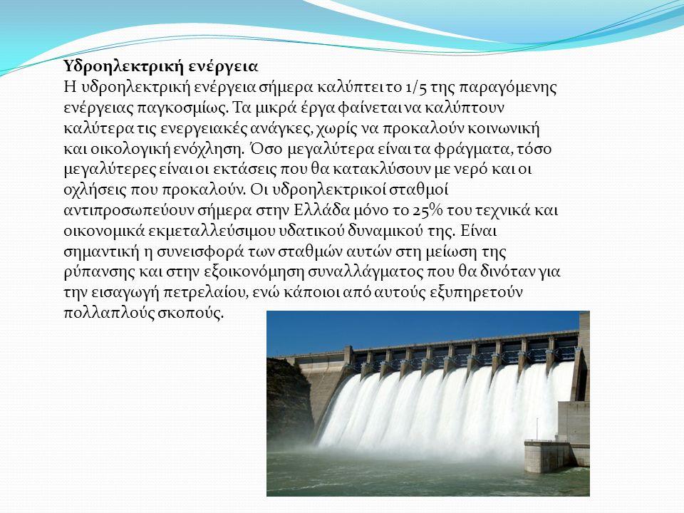 Υδροηλεκτρική ενέργεια Η υδροηλεκτρική ενέργεια σήμερα καλύπτει το 1/5 της παραγόμενης ενέργειας παγκοσμίως.