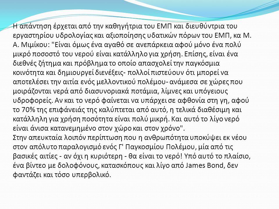 Η απάντηση έρχεται από την καθηγήτρια του ΕΜΠ και διευθύντρια του εργαστηρίου υδρολογίας και αξιοποίησης υδατικών πόρων του ΕΜΠ, κα Μ.