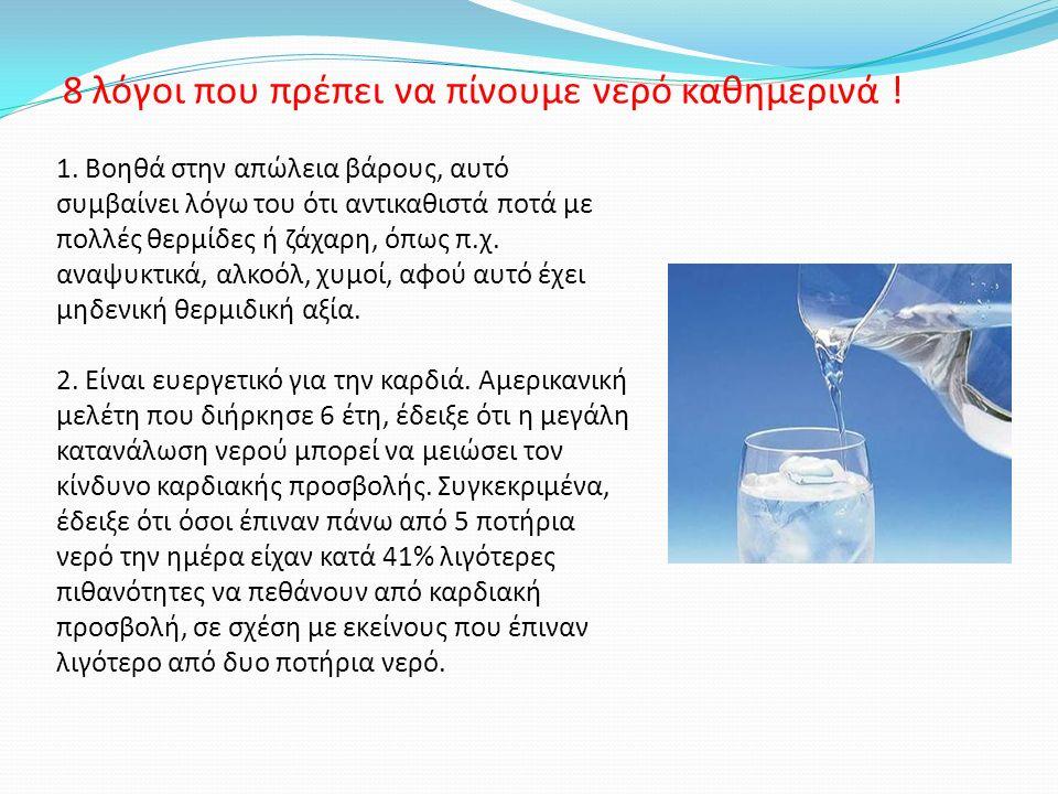 8 λόγοι που πρέπει να πίνουμε νερό καθημερινά . 1.