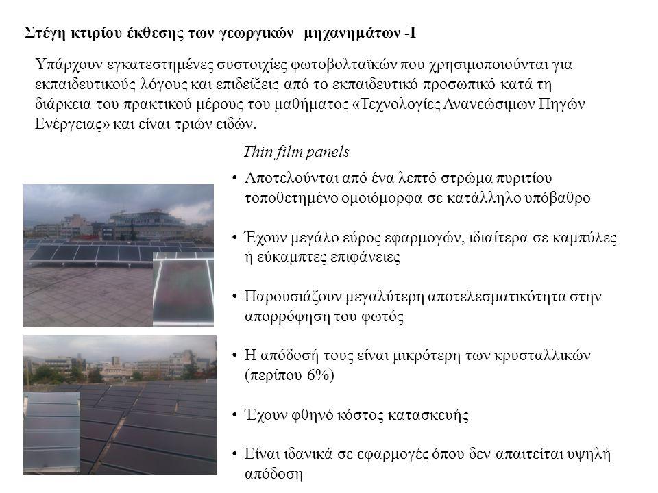 Στέγη κτιρίου έκθεσης των γεωργικών μηχανημάτων -Ι Υπάρχουν εγκατεστημένες συστοιχίες φωτοβολταϊκών που χρησιμοποιούνται για εκπαιδευτικούς λόγους και επιδείξεις από το εκπαιδευτικό προσωπικό κατά τη διάρκεια του πρακτικού μέρους του μαθήματος «Τεχνολογίες Ανανεώσιμων Πηγών Ενέργειας» και είναι τριών ειδών.