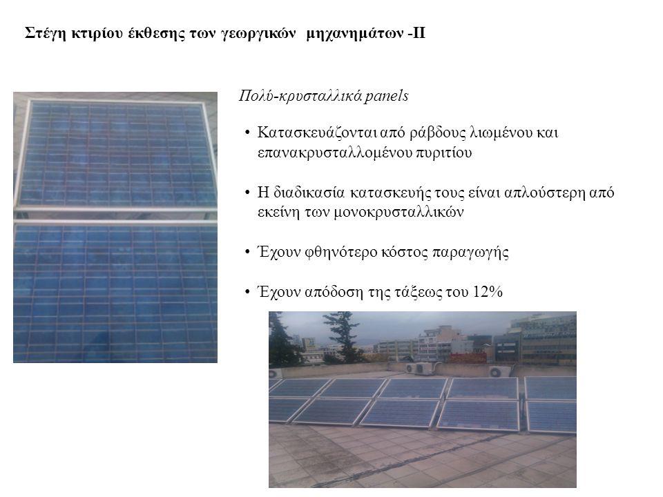 Μόνο-κρυσταλλικά panels Κατασκευάζονται από κυψέλες που έχουν κοπεί από ένα κυλινδρικό κρύσταλλο πυριτίου Αποτελούν τα πιο αποδοτικά φωτοβολταϊκά με αποδόσεις της τάξεως του 15% Είναι πολύπλοκη κατασκευή με αποτέλεσμα το υψηλότερο κόστος Στέγη κτιρίου έκθεσης των γεωργικών μηχανημάτων -ΙΙΙ