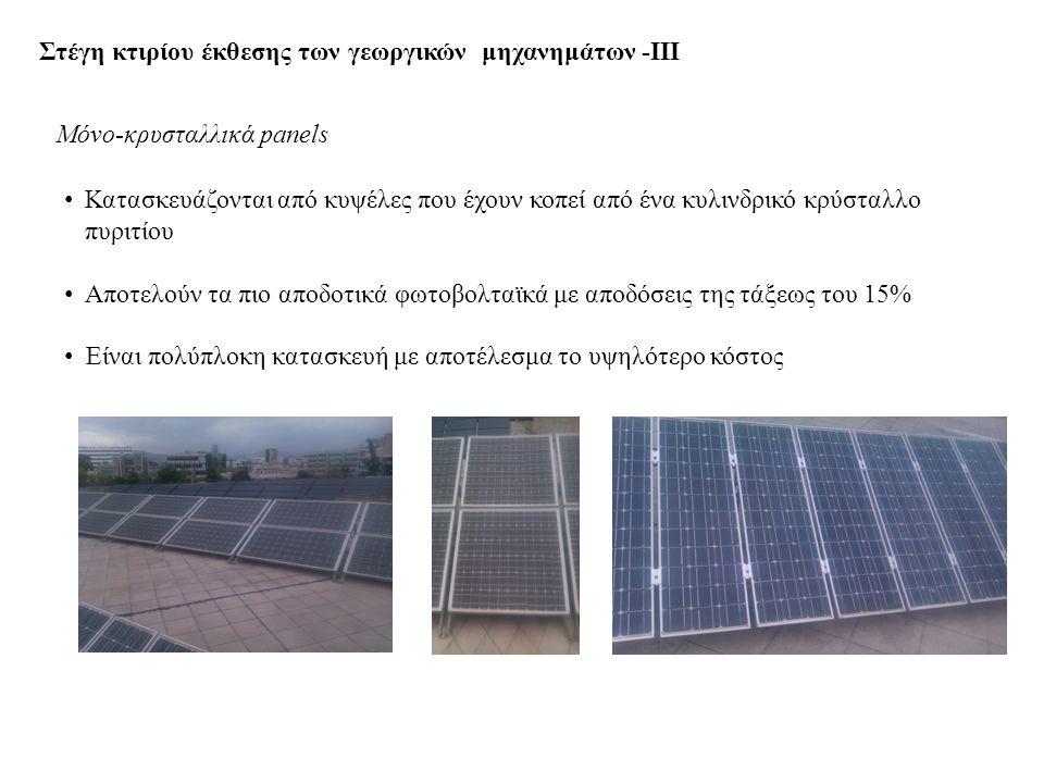 Χώρος Εργαστηρίου Γεωργικής Μηχανολογίας Στο χώρο υπάρχουν: (1) η μονάδα αφαλάτωσης αντίστροφης όσμωσης και (2) το μικρό- δίκτυο και η κυψέλη καυσίμου, που επίσης χρησιμοποιούνται για εκπαιδευτικούς λόγους και επιδείξεις στο εργαστηριακό μέρος του μαθήματος «Τεχνολογίες Ανανεώσιμων Πηγών Ενέργειας» Αφαλάτωση Η μονάδα μειώνει την αλατότητα του θαλασσινού νερού καθιστώντας το πόσιμο Για περισσότερες πληροφορίες: 1) A direct coupled photovoltaic seawater reverse osmosis desalination system toward battery based systems — a technical and economical experimental comparative study, Essam Sh.