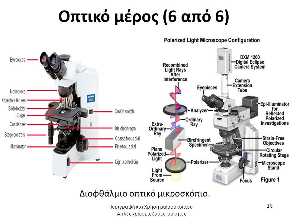 Οπτικό μέρος (6 από 6) Διοφθάλμιο οπτικό μικροσκόπιο. Περιγραφή και Χρήση μικροσκοπίου- Απλές χρώσεις ζύμες-μύκητες 16