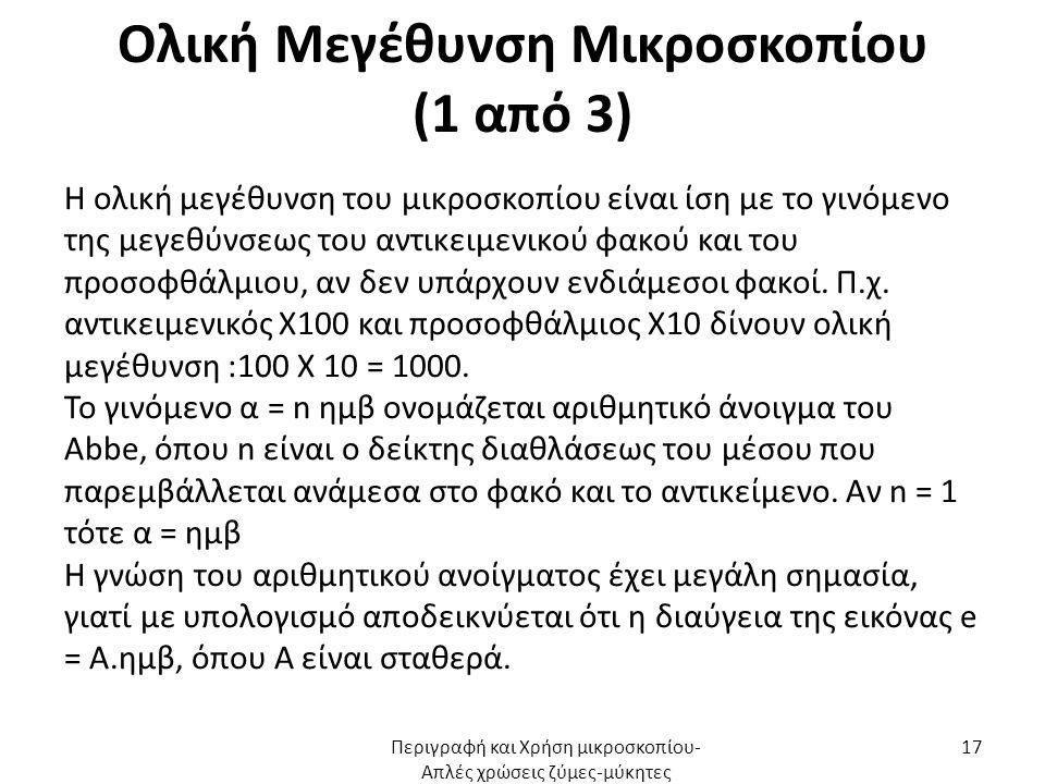 Ολική Μεγέθυνση Μικροσκοπίου (1 από 3) Η ολική μεγέθυνση του μικροσκοπίου είναι ίση με το γινόμενο της μεγεθύνσεως του αντικειμενικού φακού και του πρ
