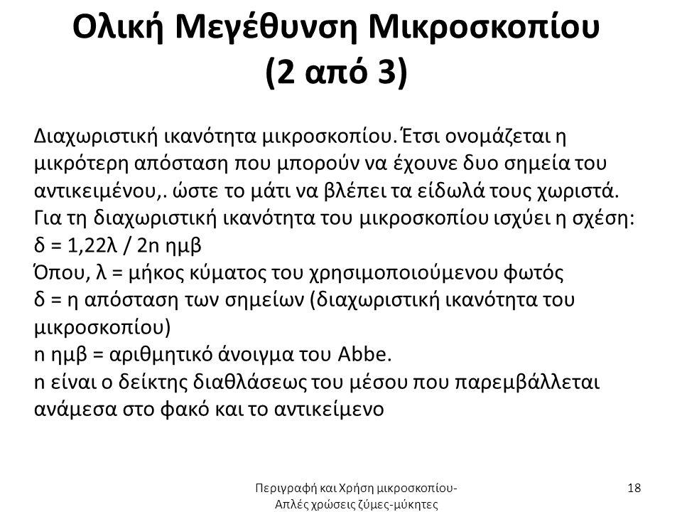 Ολική Μεγέθυνση Μικροσκοπίου (2 από 3) Διαχωριστική ικανότητα μικροσκοπίου. Έτσι ονομάζεται η μικρότερη απόσταση που μπορούν να έχουνε δυο σημεία του