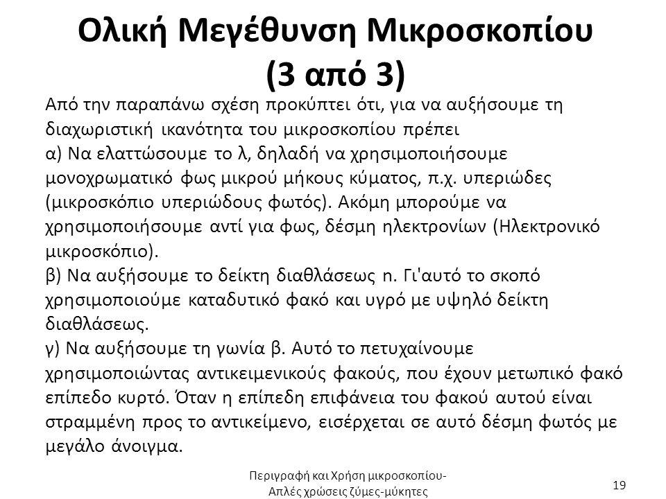 Ολική Μεγέθυνση Μικροσκοπίου (3 από 3) Από την παραπάνω σχέση προκύπτει ότι, για να αυξήσουμε τη διαχωριστική ικανότητα του μικροσκοπίου πρέπει α) Να