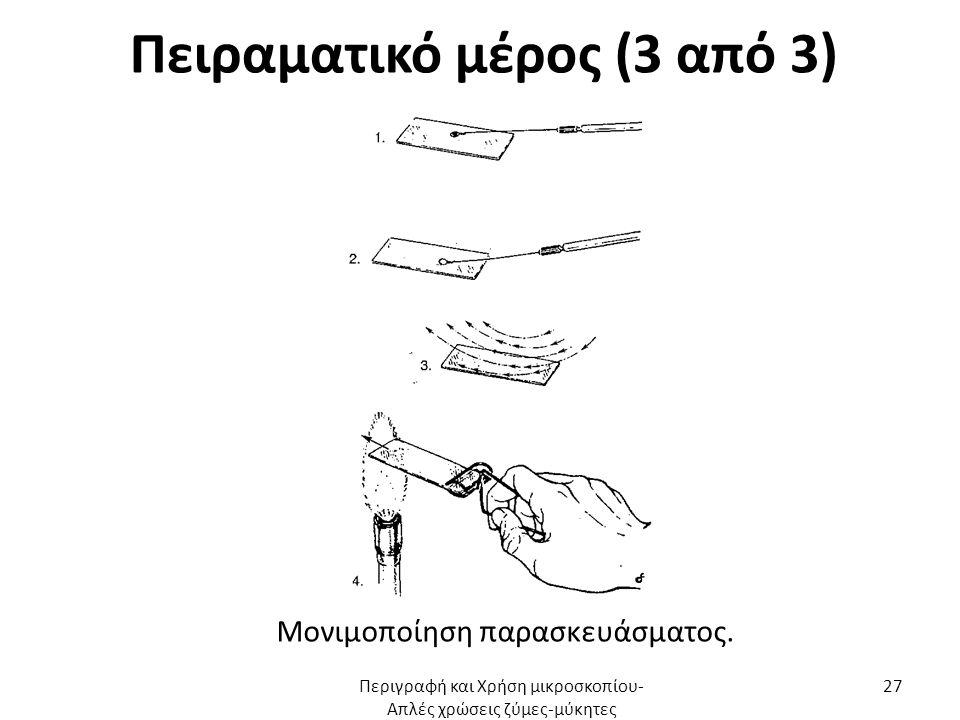 Πειραματικό μέρος (3 από 3) Μονιμοποίηση παρασκευάσματος. Περιγραφή και Χρήση μικροσκοπίου- Απλές χρώσεις ζύμες-μύκητες 27