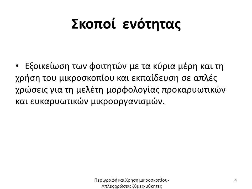 Χρώση με απλές χρωστικές (8 από 8) Έμμεση χρώση.