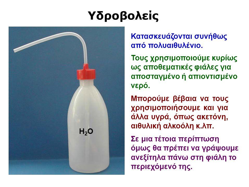 Υδροβολείς Η2ΟΗ2Ο Κατασκευάζονται συνήθως από πολυαιθυλένιο.
