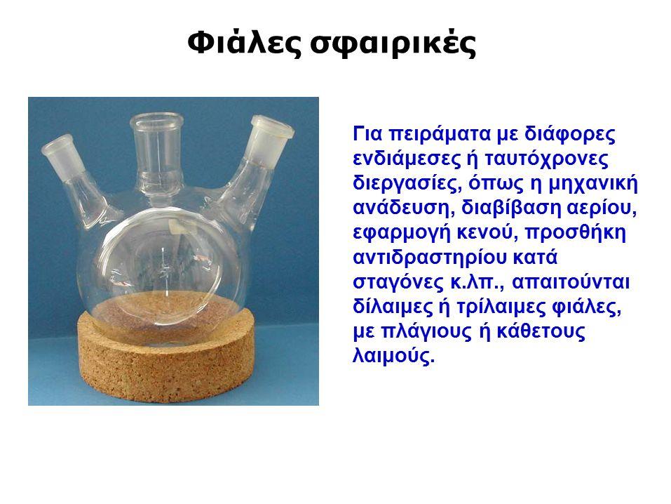 Φιάλες σφαιρικές Για πειράματα με διάφορες ενδιάμεσες ή ταυτόχρονες διεργασίες, όπως η μηχανική ανάδευση, διαβίβαση αερίου, εφαρμογή κενού, προσθήκη αντιδραστηρίου κατά σταγόνες κ.λπ., απαιτούνται δίλαιμες ή τρίλαιμες φιάλες, με πλάγιους ή κάθετους λαιμούς.