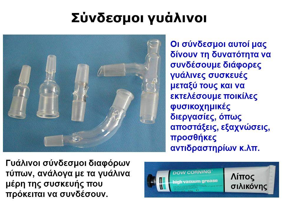 Σύνδεσμοι γυάλινοι Γυάλινοι σύνδεσμοι διαφόρων τύπων, ανάλογα με τα γυάλινα μέρη της συσκευής που πρόκειται να συνδέσουν.