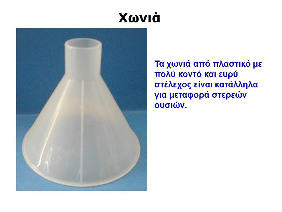 Χωνιά Τα χωνιά από πλαστικό με πολύ κοντό και ευρύ στέλεχος είναι κατάλληλα για μεταφορά στερεών ουσιών.