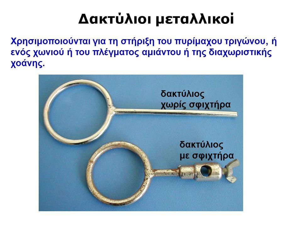 Δακτύλιοι μεταλλικοί Χρησιμοποιούνται για τη στήριξη του πυρίμαχου τριγώνου, ή ενός χωνιού ή του πλέγματος αμιάντου ή της διαχωριστικής χοάνης.