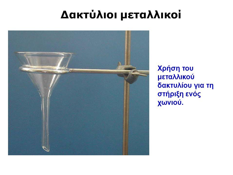 Δακτύλιοι μεταλλικοί Χρήση του μεταλλικού δακτυλίου για τη στήριξη ενός χωνιού.