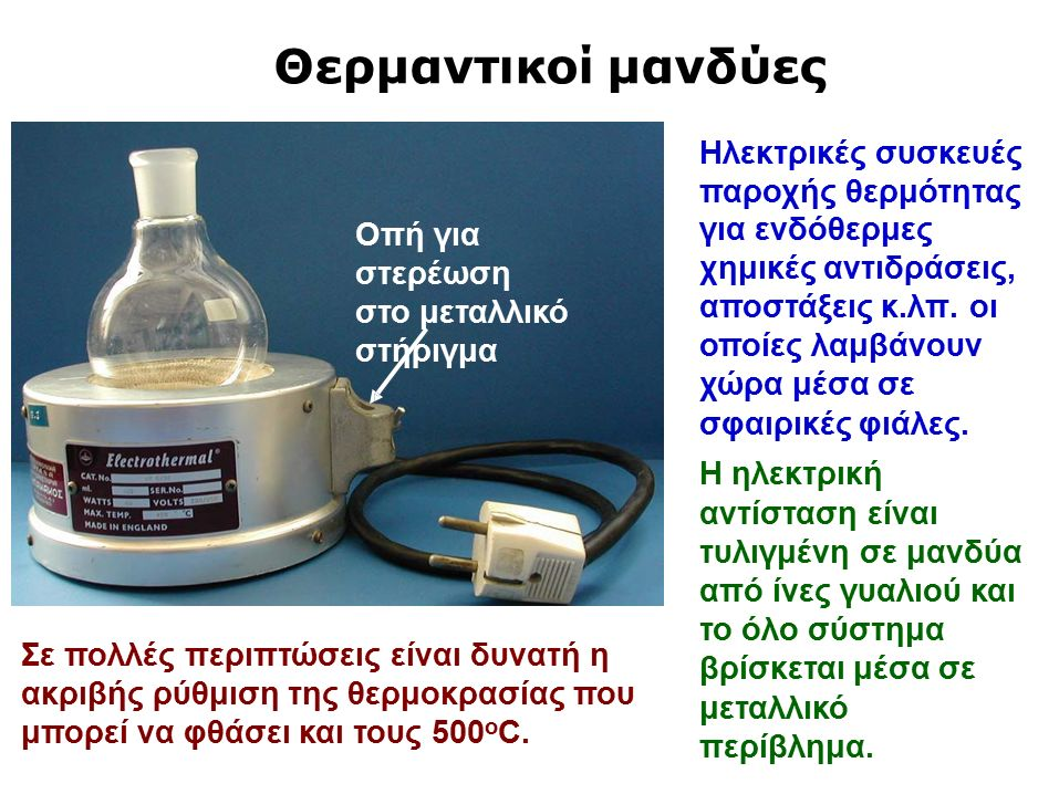 Θερμαντικοί μανδύες Οπή για στερέωση στο μεταλλικό στήριγμα Ηλεκτρικές συσκευές παροχής θερμότητας για ενδόθερμες χημικές αντιδράσεις, αποστάξεις κ.λπ.