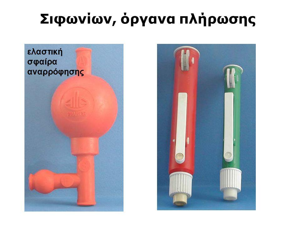 Σιφωνίων, όργανα πλήρωσης ελαστική σφαίρα αναρρόφησης
