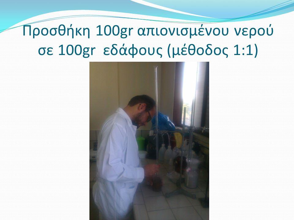 Προσθήκη 100gr απιονισμένου νερού σε 100gr εδάφους (μέθοδος 1:1)
