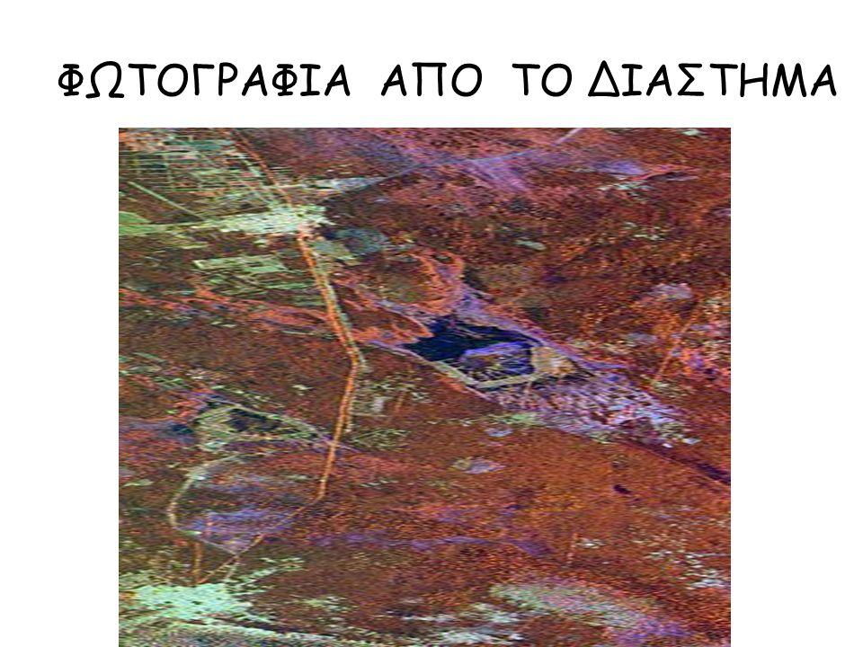 ΦΩΤΟΓΡΑΦΙΑ ΑΠΟ ΤΟ ΔΙΑΣΤΗΜΑ