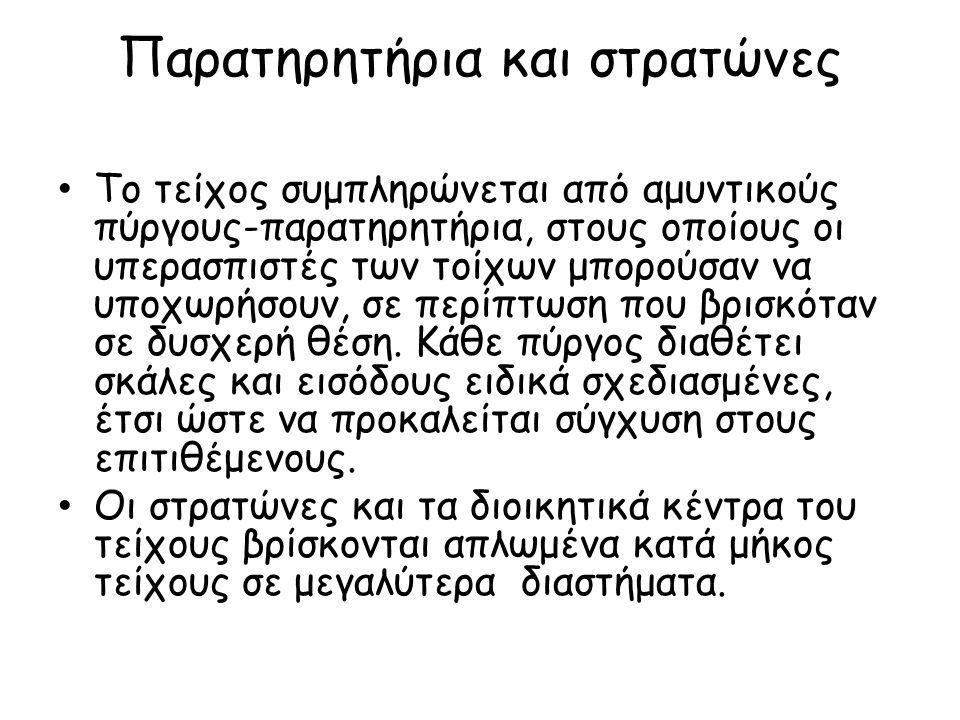 ΠΑΡΑΤΗΡΗΤΗΡΙΑ ΤΟΥ ΣΙΝΙΚΟΥ ΤΕΙΧΟΥΣ