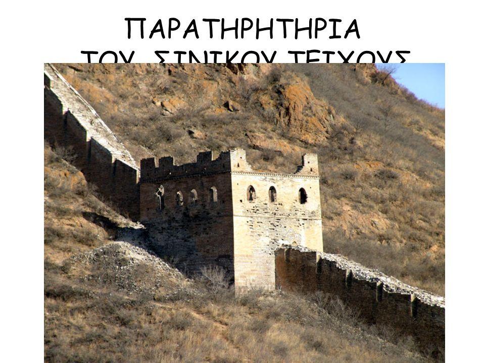 ΧΤΙΣΙΜΟ ΓΙΑ ΑΙΩΝΕΣ Η κατασκευή του Σινικού Τείχους ξεκίνησε το 214 π.χ.
