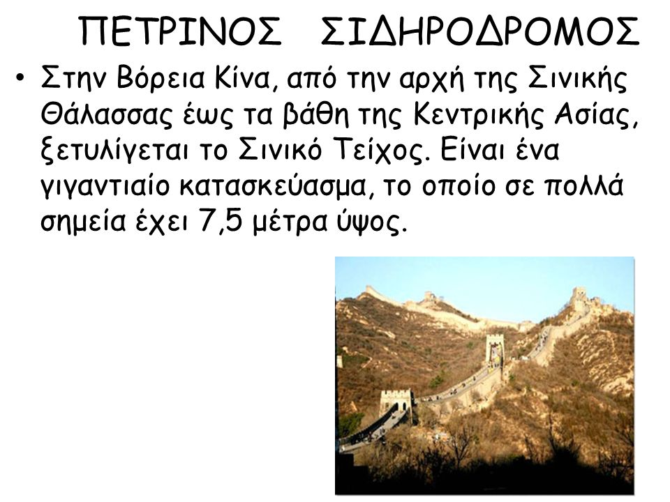 ΠΕΤΡΙΝΟΣ ΣΙΔΗΡΟΔΡΟΜΟΣ