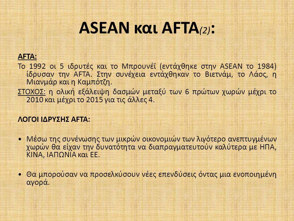 ASEAN και AFTA (2) : AFTA: Το 1992 οι 5 ιδρυτές και το Μπρουνέϊ (εντάχθηκε στην ASEAN το 1984) ίδρυσαν την AFTA.