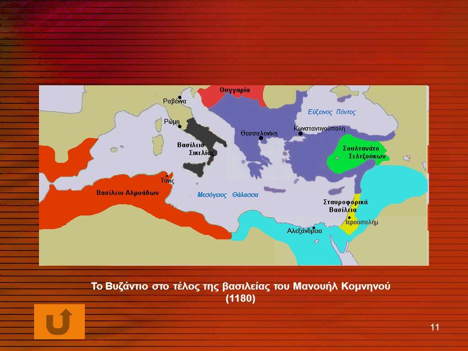 11 Το Βυζάντιο στο τέλος της βασιλείας του Μανουήλ Κομνηνού (1180)