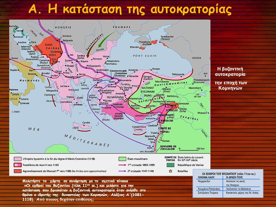 H βυζαντινή αυτοκρατορία την εποχή των Κομνηνών Μελετήστε το χάρτη σε συνάρτηση με το σχετικό πίνακα «Οι εχθροί του Βυζαντίου (τέλη 11 ου αι.) και μιλήστε για την κατάσταση που βρισκόταν η βυζαντινή αυτοκρατορία όταν ανήλθε στο θρόνο ο ιδρυτής της δυναστείας των Κομνηνών, Αλέξιος Α΄(1081- 1118).