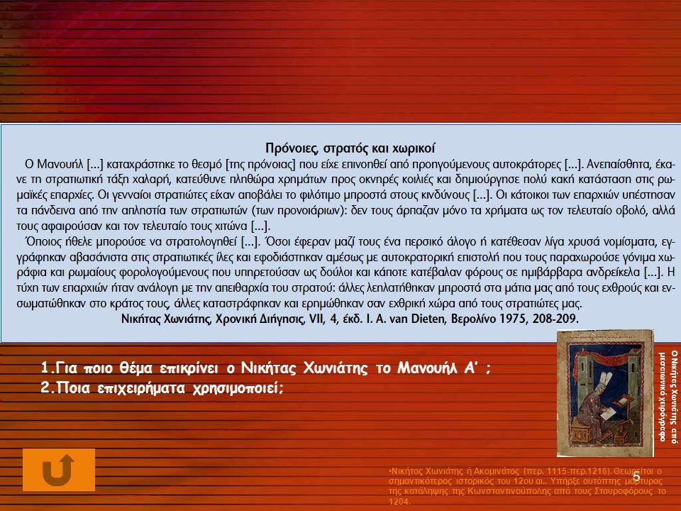 5 1.Για ποιο θέμα επικρίνει ο Νικήτας Χωνιάτης το Μανουήλ Α' ; 2.Ποια επιχειρήματα χρησιμοποιεί; Νικήτας Χωνιάτης ή Ακομινάτος (περ.
