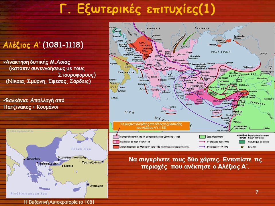 7 Γ. Εξωτερικές επιτυχίες(1) Αλέξιος Α' (1081-1118) Ανάκτηση δυτικής Μ.Ασίας (κατόπιν συνεννοήσεως με τους Σταυροφόρους) (Νίκαια, Σμύρνη, Έφεσος, Σάρδ