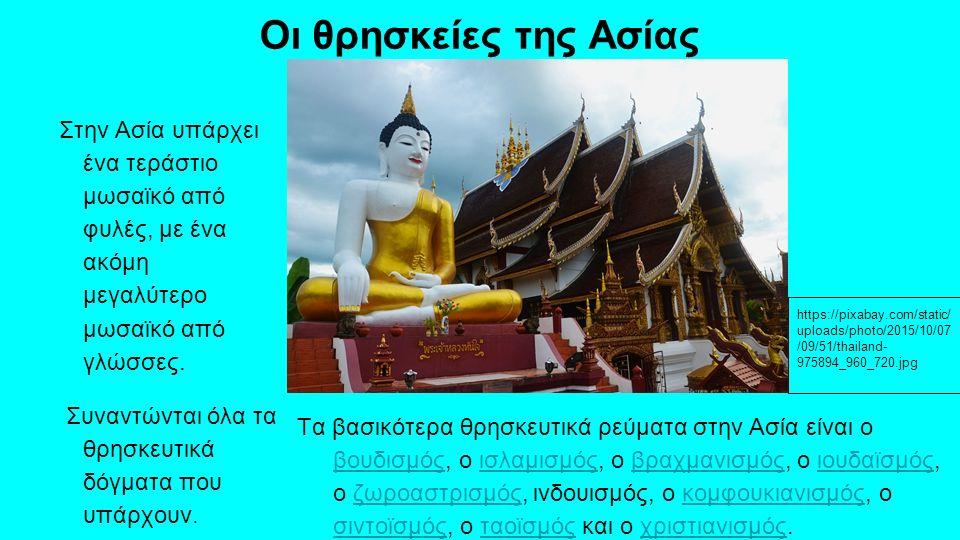 Οι θρησκείες της Ασίας Στην Ασία υπάρχει ένα τεράστιο μωσαϊκό από φυλές, με ένα ακόμη μεγαλύτερο μωσαϊκό από γλώσσες.