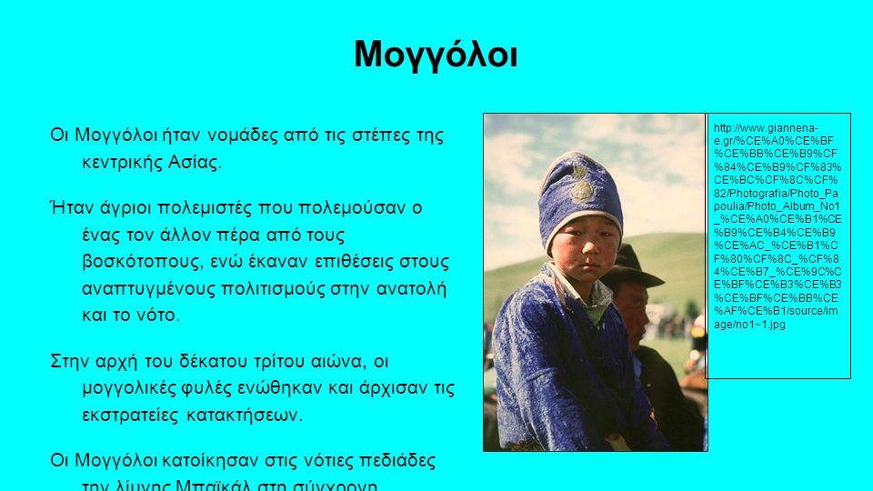 Μογγόλοι Οι Μογγόλοι ήταν νομάδες από τις στέπες της κεντρικής Ασίας.