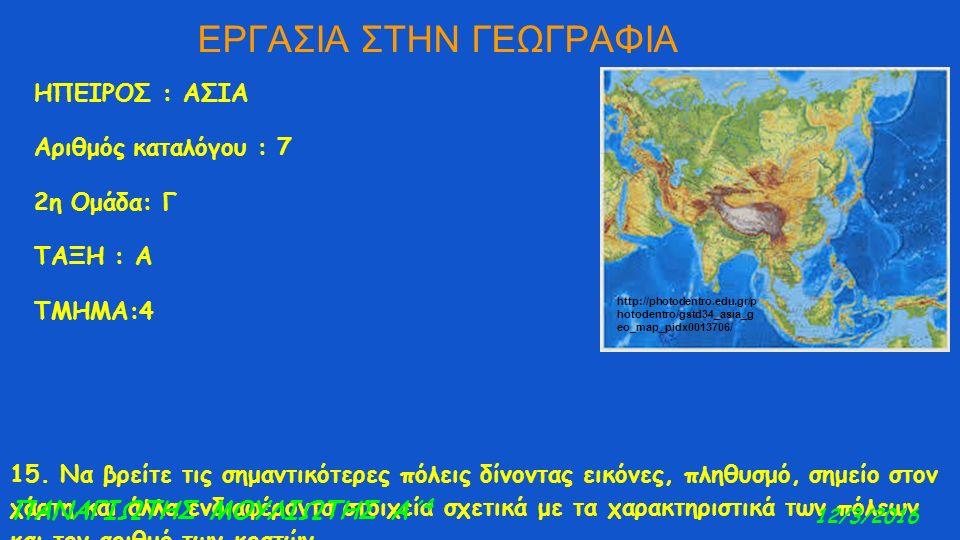 ΟΙ ΧΩΡΕΣ ΤΗΣ ΑΣΙΑΣ ΡΩΣΙΑ H ΑΣΙΑ: 1.Η ΒΟΡΕΙΑ ΑΣΙΑ 1.Η ΚΕΝΤΡΙΚΗ ΑΣΙΑ 1.ΑΝΑΤΟΛΙΚΗ ΑΣΙΑ 1.Η ΝΟΤΙΑ ΑΣΙΑ 1.Η ΔΥΤΙΚΗ ΑΣΙΑ http://123- op.blogspot.gr/2012/04/bl og-post_23.html